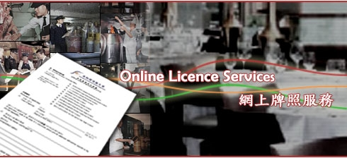 Online Licence Services 網上牌照服務